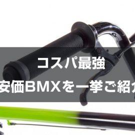 コスパ最強!低価格BMXを一挙ご紹介
