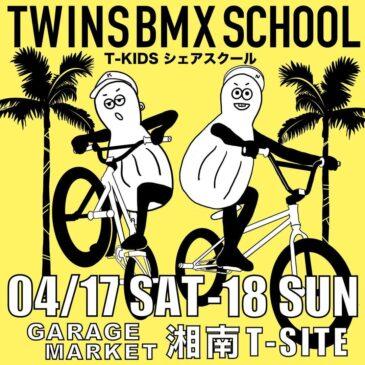 T-SITE湘南にてTWINS BMX SCHOOL開催!