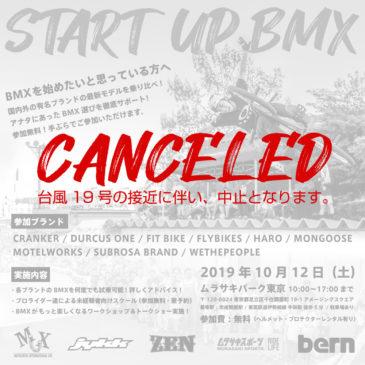 START UP BMX 中止のお知らせ