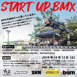 BMX始めたい方必見!合同試乗会「START UP BMX」 開催!
