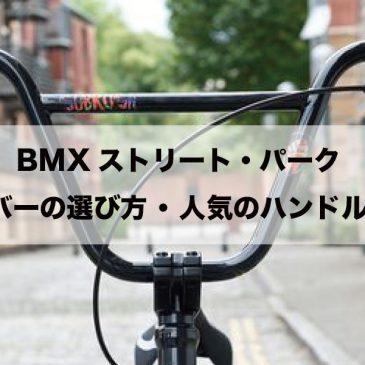 BMXのハンドルバー選びに迷ったら…