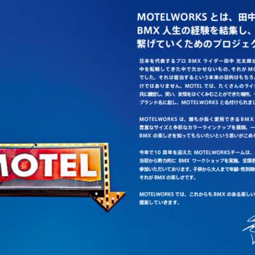 MOTELWORKS 2020年モデル、この夏登場!