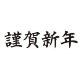 新年2021年ご挨拶!! by leader
