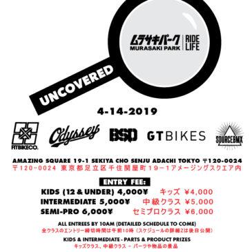 ストリートライダー注目のUncovered Tokyo!4/14開催!
