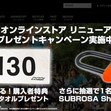 ウェブサイトリニューアル記念!購入者全員プレゼント実施!