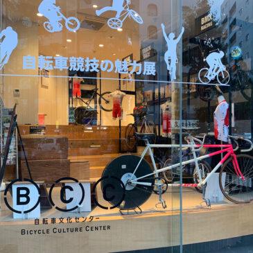 BMXライダー中村輪夢のバイクを展示中!【自転車文化センター/第2回テーマ展示】「自転車競技の魅力展」【6月19日~】入場無料