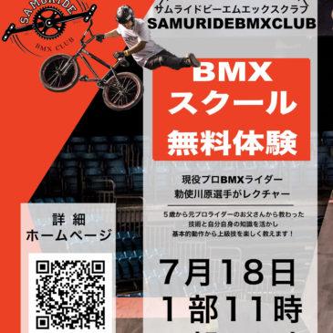 【スクール情報】勅使川原大地 – サムライドBMXクラブ