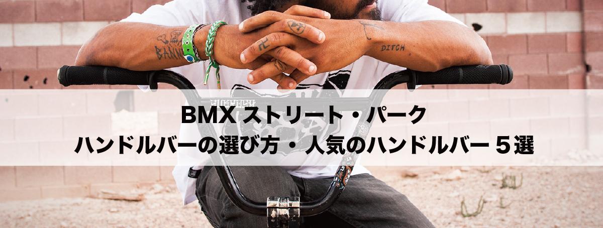"""BMXストリート・パーク"