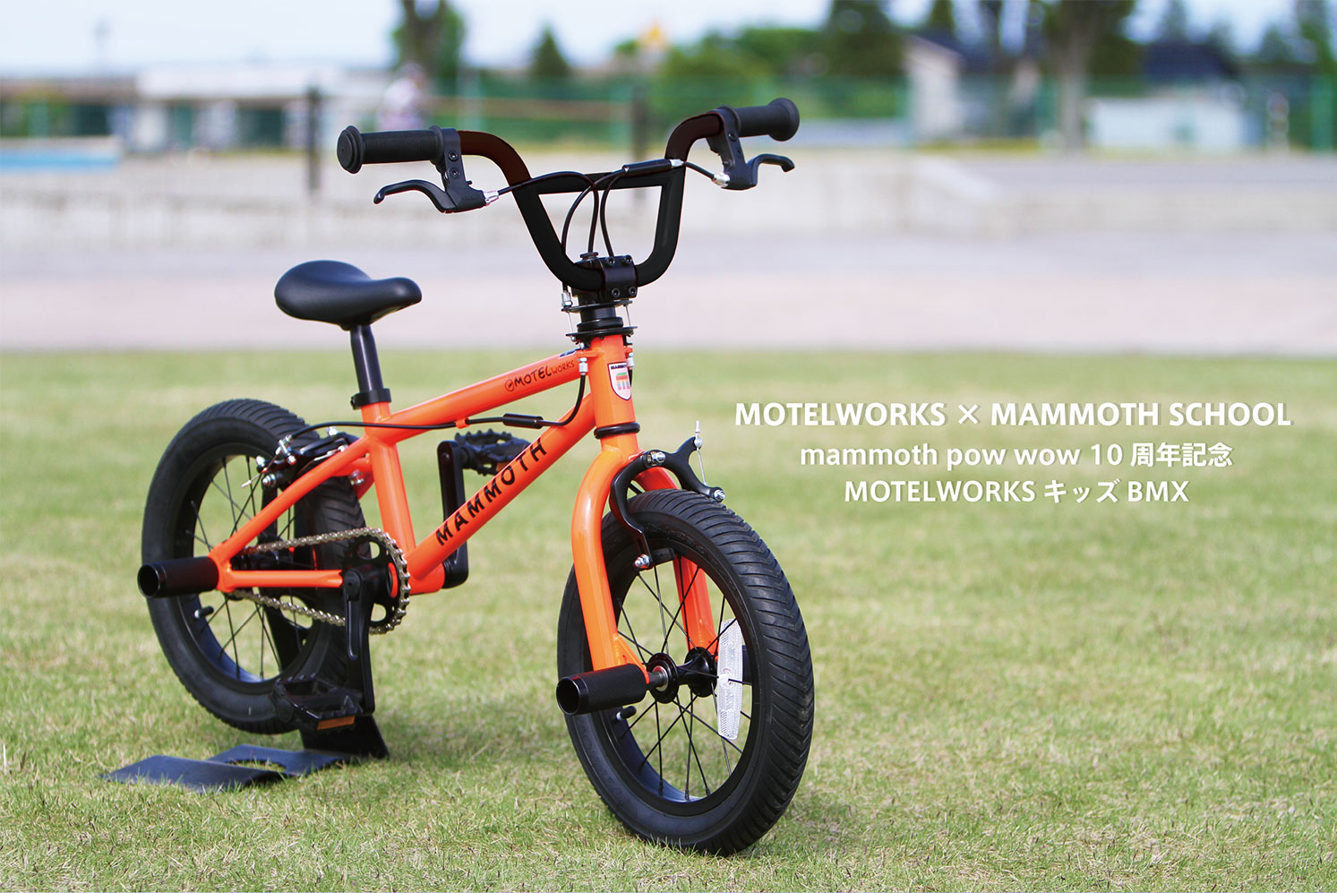 mammoth pow wow 10 周年記念 MOTELWORKS キッズBMX